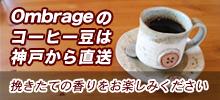 オンブラージュのコーヒー豆は神戸から直送