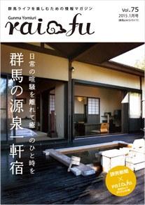 月刊raifu 2015.1月号